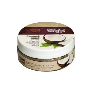 Скраб для тела соляной с Кокосом отшелушивающий и увлажняющий Aasha Herbals