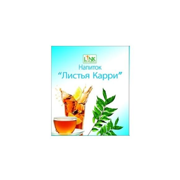 Напиток Листья Карри Link Natural